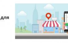 Local SEO – успешная инвестиция для малого и среднего бизнеса